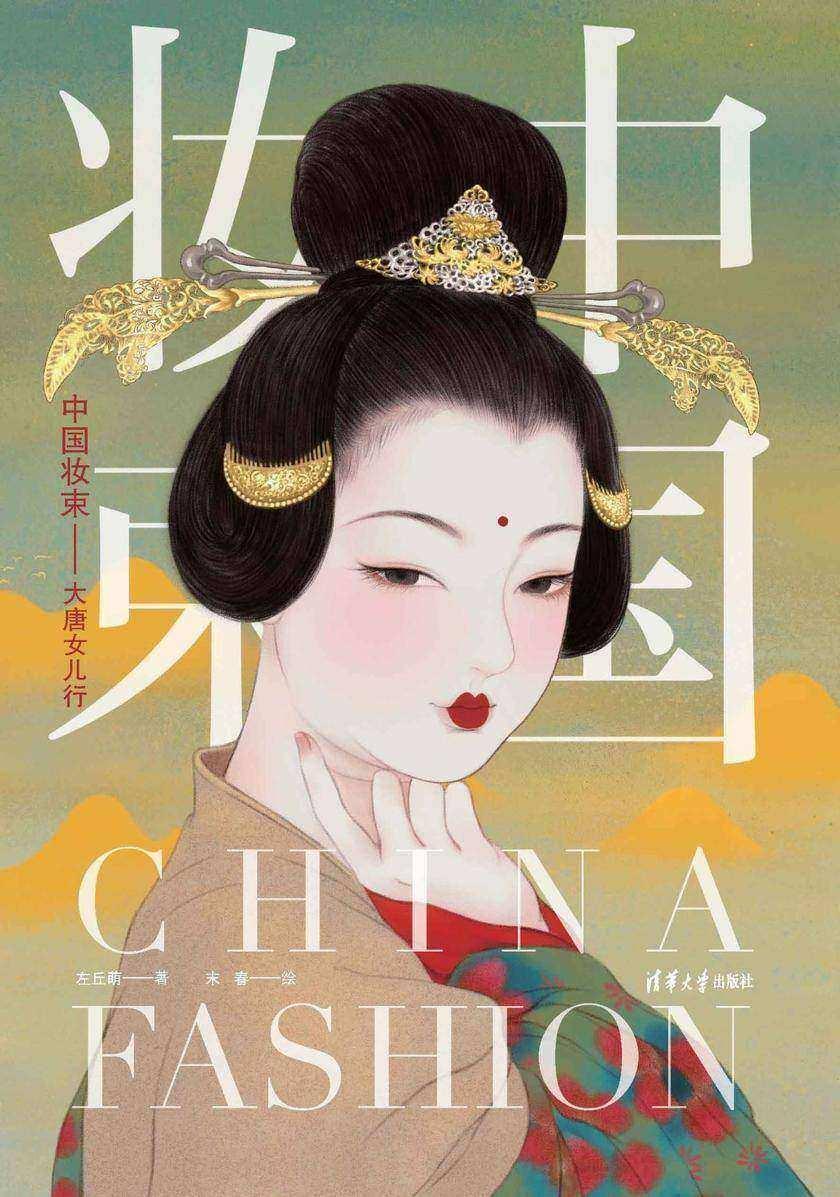 中国妆束:大唐女儿行
