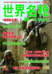 世界名枪 月刊 2011年03期(仅适用PC阅读)