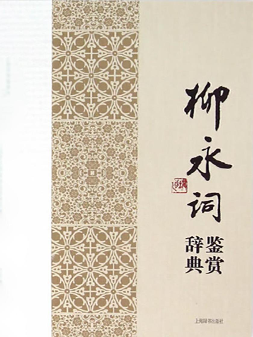 柳永词鉴赏辞典(中国文学名家名作鉴赏辞典系列)
