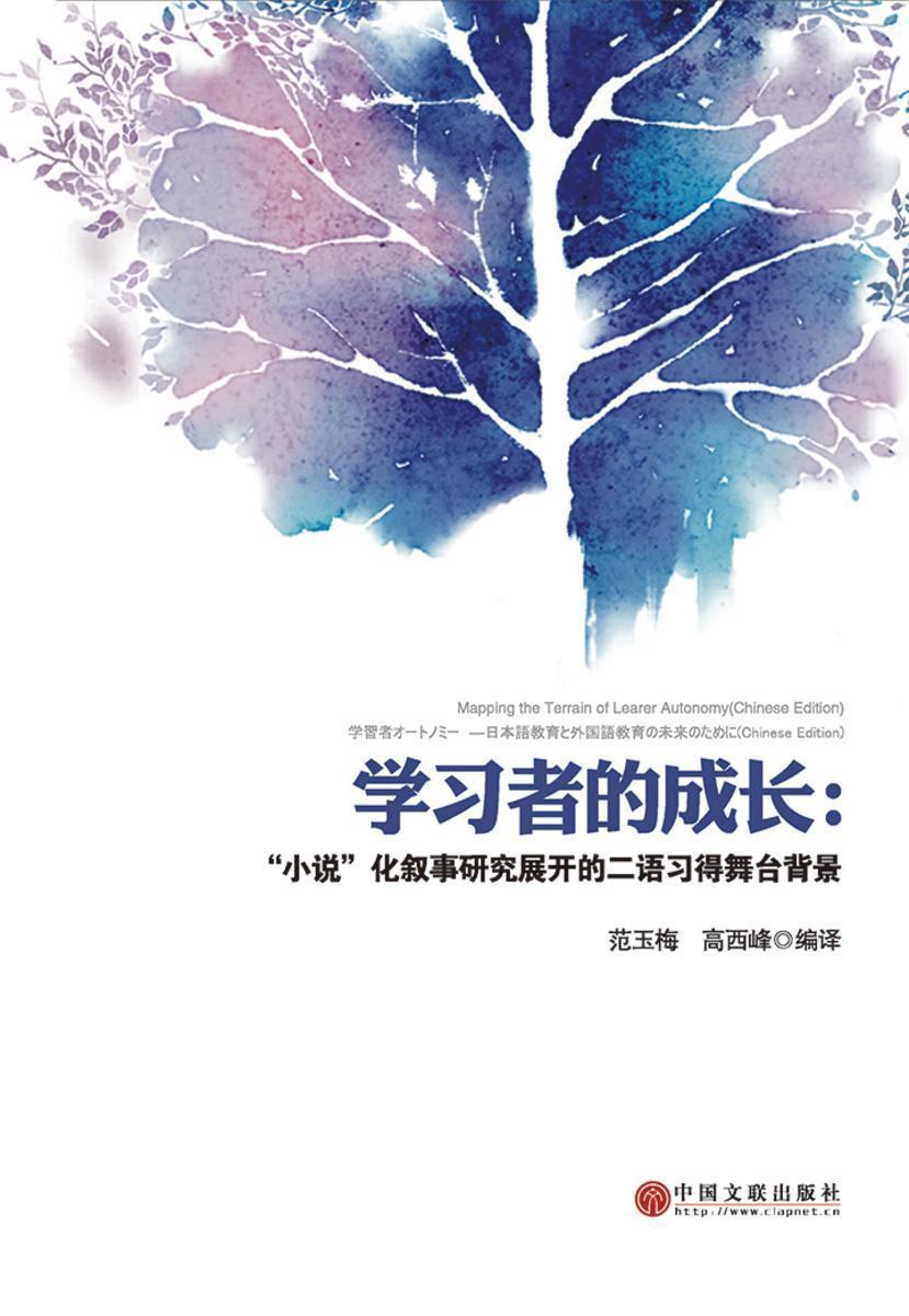 """学习者的成长—""""小说""""化叙事研究展开的二语习得舞台背景"""