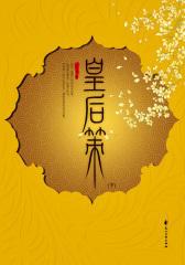 皇后策(下)(试读本)