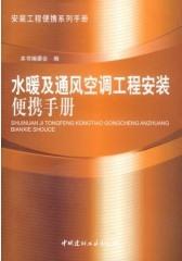 水暖及通风空调工程安装便携手册