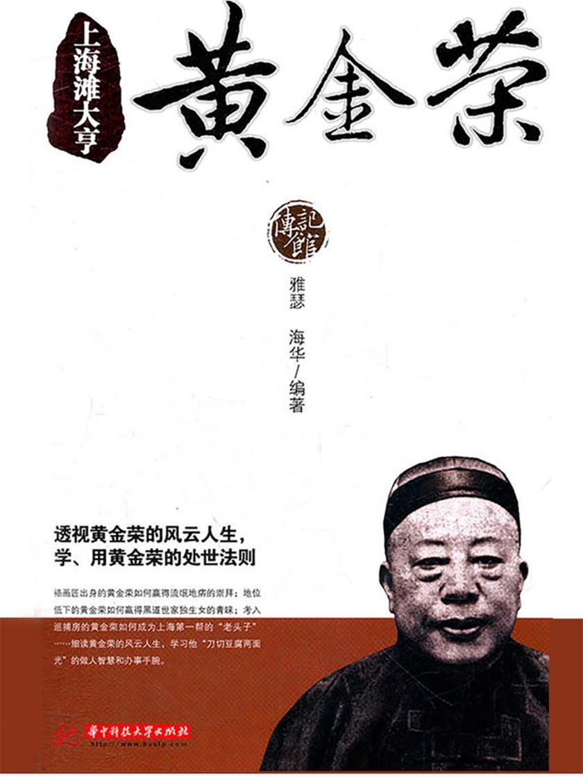 上海滩大亨黄金荣(传记馆)