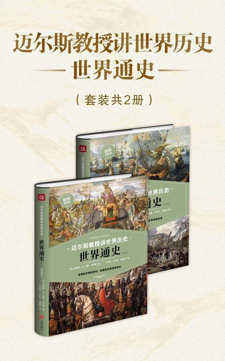 迈尔斯教授讲世界历史:世界通史(套装共2册)