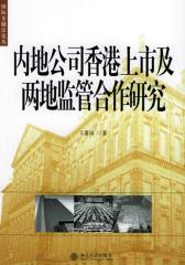 内地公司香港上市及两地监管合作研究(国际金融法论丛)