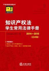 知识产权法学生常用法律手册(2014-2015 应试版)