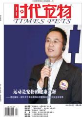 时代宠物 双月刊 2011年05期(仅适用PC阅读)