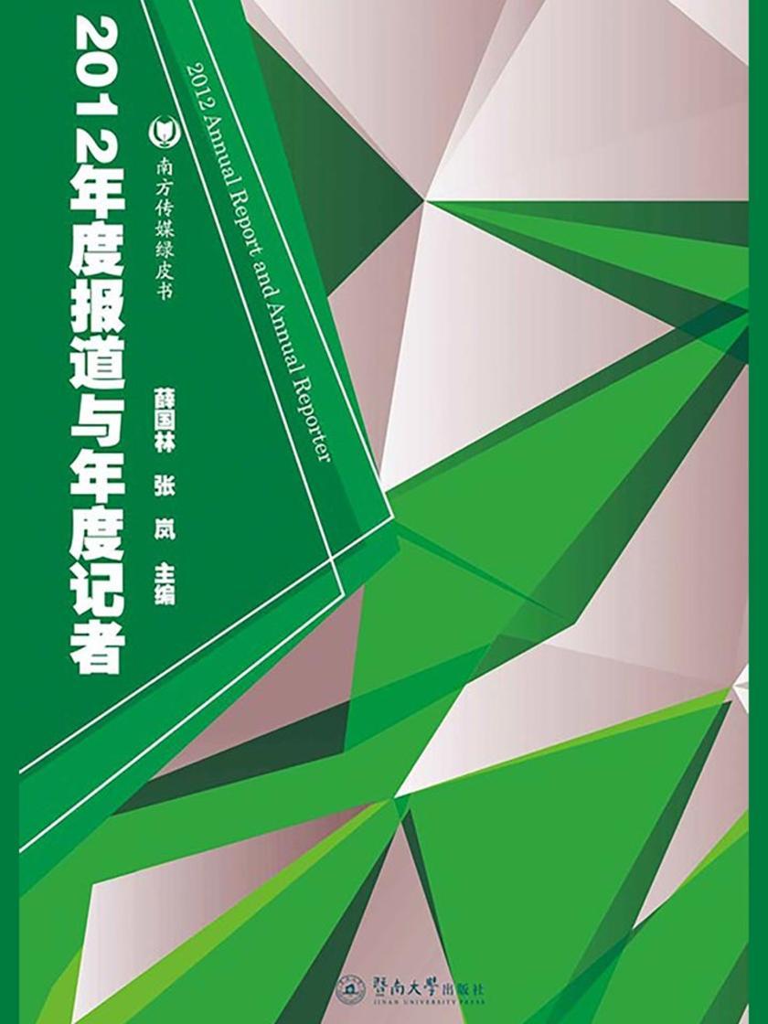 南方传媒绿皮书·2012年度报道与年度记者