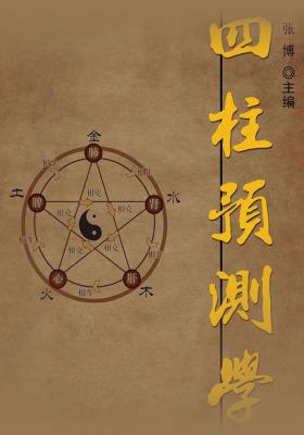 四柱预测学(中国传统文化书系)