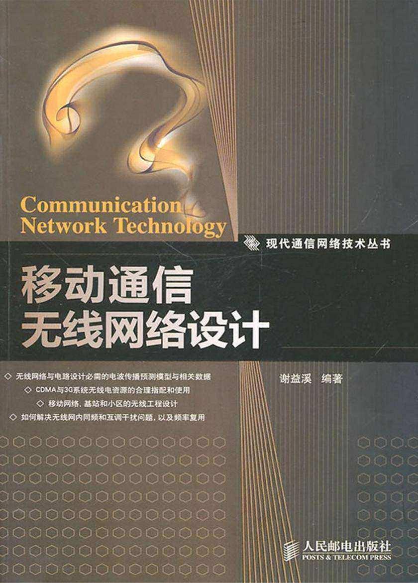 移动通信无线网络设计(仅适用PC阅读)