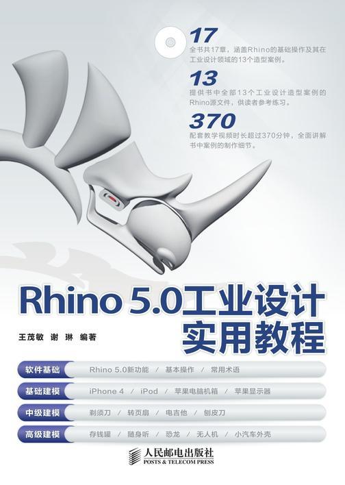 Rhino5.0工业设计实用教程