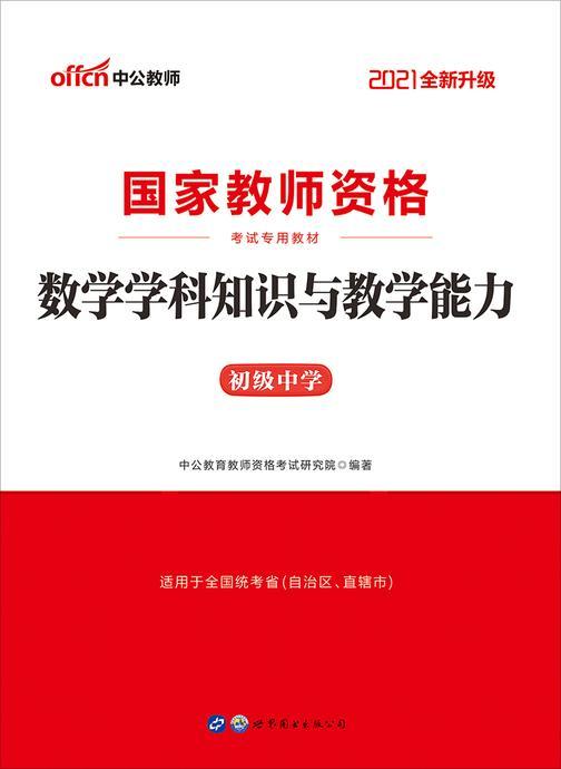 中公2021国家教师资格考试 初中数学学科知识与教学能力(初级中学)(全新升级)