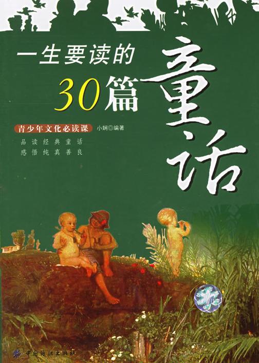 一生要读的30篇童话