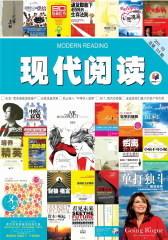 现代阅读 月刊 2011年03期(仅适用PC阅读)