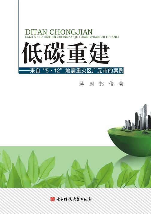 """低碳重建——来自""""5·12""""地震重灾区广元市的案例"""