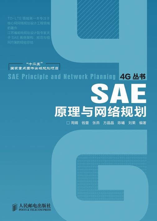 """SAE原理与网络规划(""""十二五""""国家重点图书出版规划项目)"""