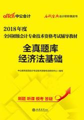 中公2018全国初级会计专业技术资格考试辅导教材全真题库经济法基础