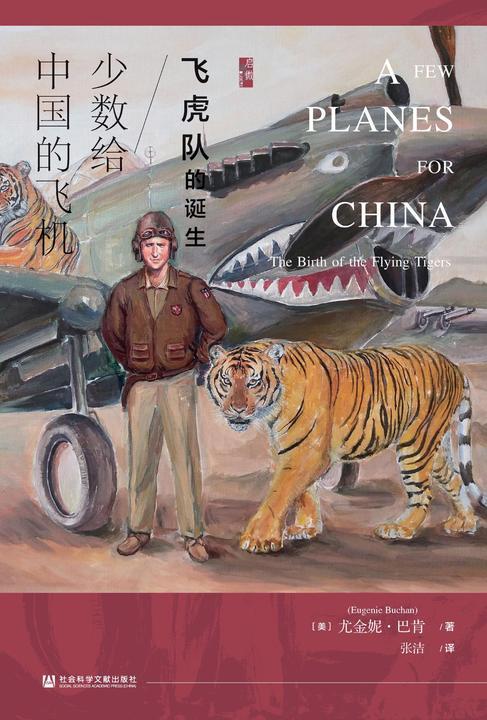 少数给中国的飞机:飞虎队的诞生(启微系列)