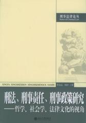 刑法、刑事责任、刑事政策研究:哲学、社会学、法律文化的视角(仅适用PC阅读)