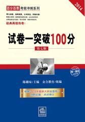 试卷一突破100分(第七版)(2014年司法考试)