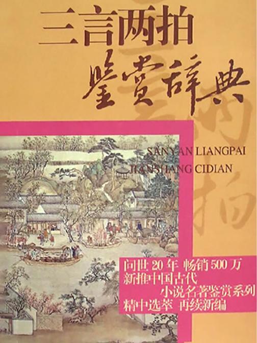 三言两拍鉴赏辞典(中国古代小说名著鉴赏系列)