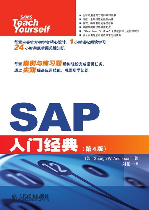 SAP入门经典(第4版)