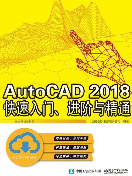 AutoCAD 2018  快速入门、进阶与精通