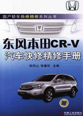 东风本田CR-V汽车快修精修手册