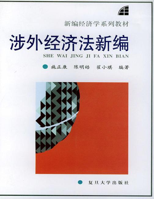 涉外经济法新编(第二版)
