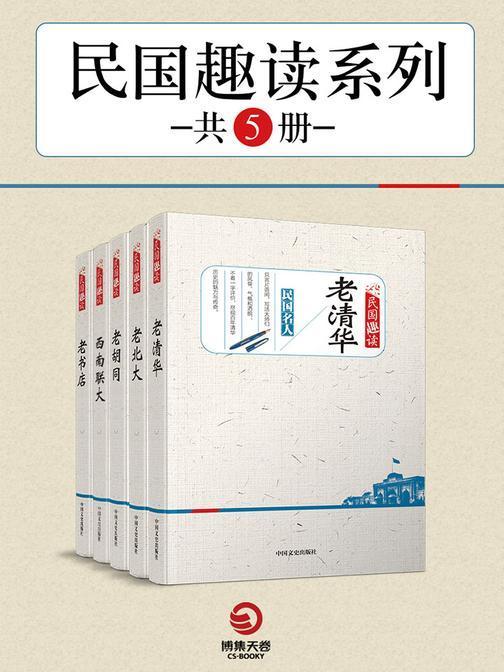 民国趣读系列(共5册)