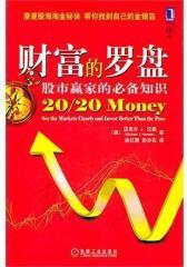 财富的罗盘:股市赢家的必备知识(试读本)