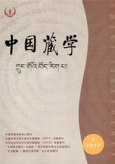 中国藏学 季刊 2011年03期(仅适用PC阅读)