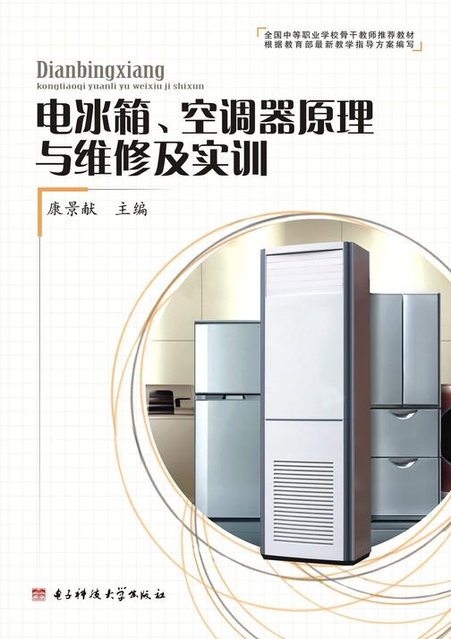 电冰箱、空调器原理与维修及实训