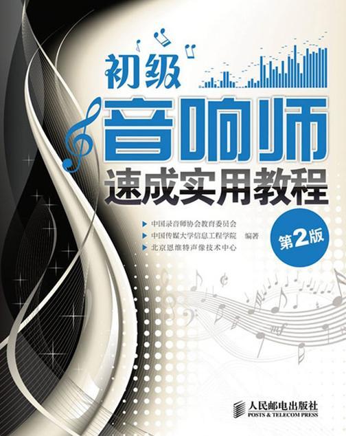 初级音响师速成实用教程(第2版)