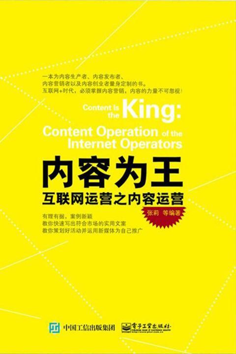 内容为王——互联网运营之内容运营