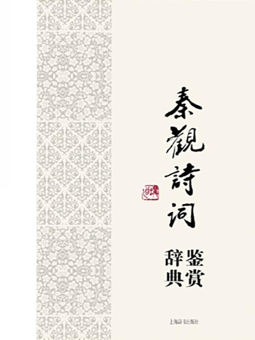 秦观诗词鉴赏辞典(中国文学名家名作鉴赏辞典系列)