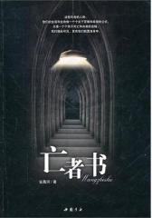 亡者书(试读本)