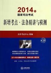 2014年国家司法考试新增考点 法条精讲与模测