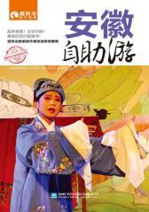 安徽自助游(2012-2013版)(仅适用PC阅读)
