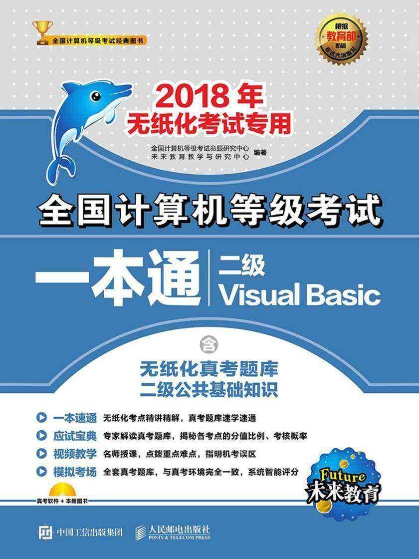 全国计算机等级考试一本通——二级Visual Basic