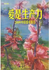 爱是生产力:2009中国情爱报告(试读本)
