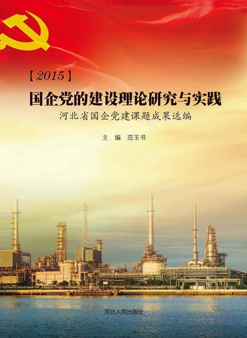 2015国企党的建设理论研究与实践:河北省国企党建课题成果选编