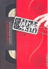 北京媒密(试读本)