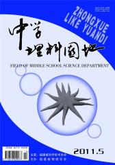 中学理科园地 双月刊 2011年05期(仅适用PC阅读)