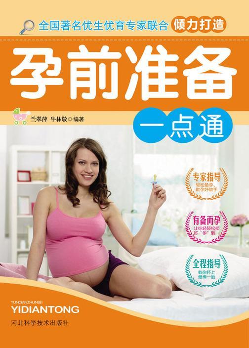孕前准备一点通