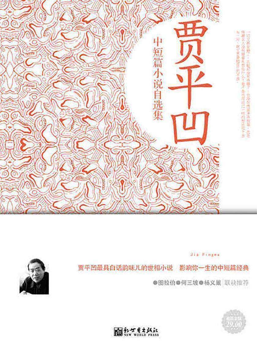 名家自选文库:贾平凹中短篇小说自选集(超值金版)
