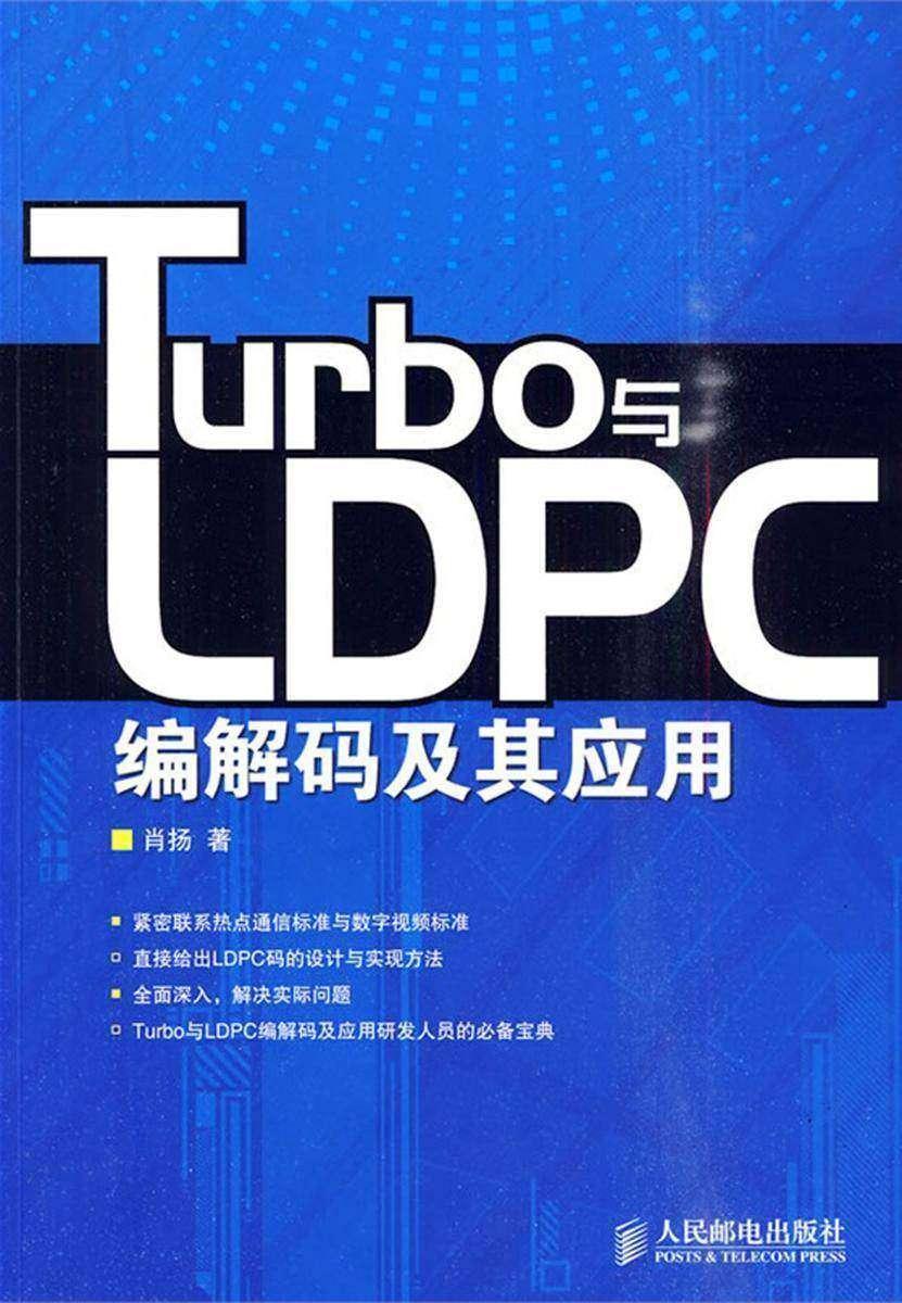 Turbo与LDPC编解码及其应用(仅适用PC阅读)