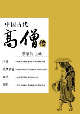 中国古代高僧传(中国古代名人传奇丛书)