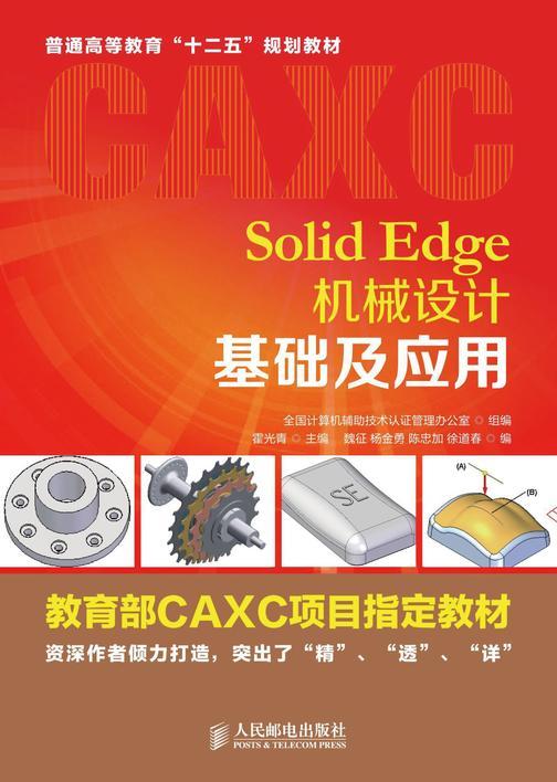 SolidEdge机械设计基础及应用