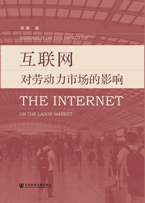 互联网对劳动力市场的影响
